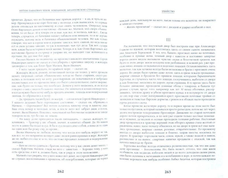 Иллюстрация 1 из 11 для Избранное. Мелиховские страницы - Антон Чехов | Лабиринт - книги. Источник: Лабиринт