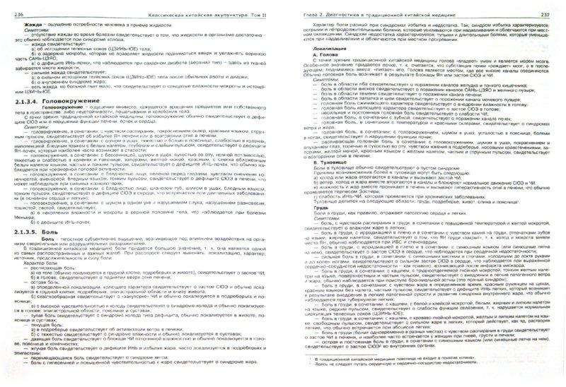 Иллюстрация 1 из 6 для Классическая китайская акупунктура - Дашко, Дашко | Лабиринт - книги. Источник: Лабиринт