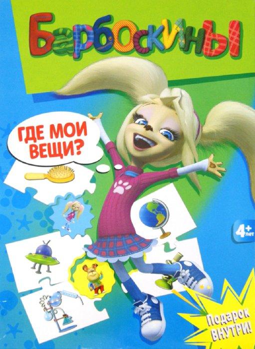 Иллюстрация 1 из 4 для Барбоскины. Где мои вещи? (2311)   Лабиринт - игрушки. Источник: Лабиринт