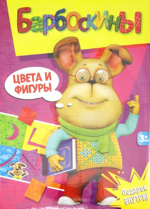Иллюстрация 1 из 10 для Барбоскины. Цвета и фигуры (2307) | Лабиринт - игрушки. Источник: Лабиринт
