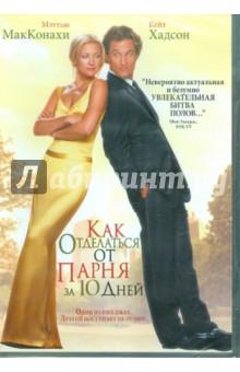 Zakazat.ru: Как отделаться от парня за 10 дней (DVD). Петри Дональд