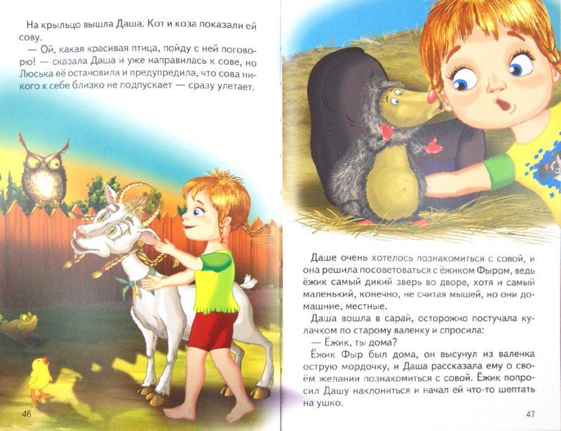 Иллюстрация 1 из 12 для Сказки ёжика Фыра - Алексей Шевченко | Лабиринт - книги. Источник: Лабиринт
