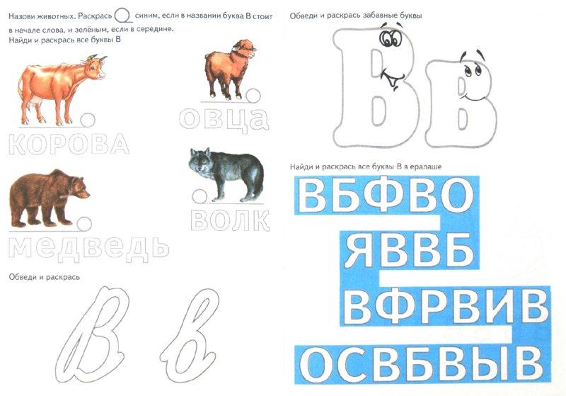 Иллюстрация 1 из 19 для Азбука-прописи АБВГ - И. Медеева   Лабиринт - книги. Источник: Лабиринт
