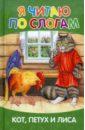 Фото - Кот, петух и лиса. Я читаю по слогам кот петух и лиса русские народные сказки