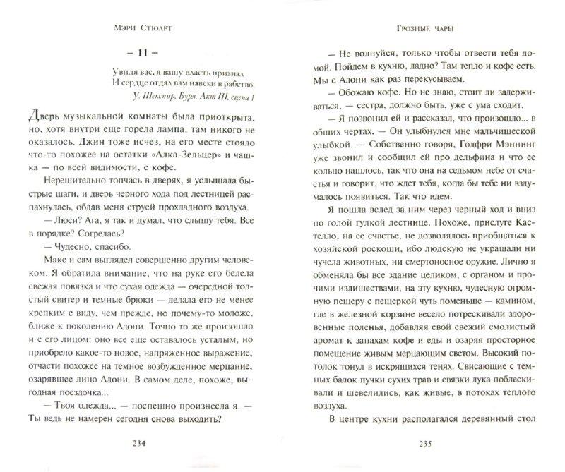 Иллюстрация 1 из 14 для Грозные чары - Мэри Стюарт | Лабиринт - книги. Источник: Лабиринт