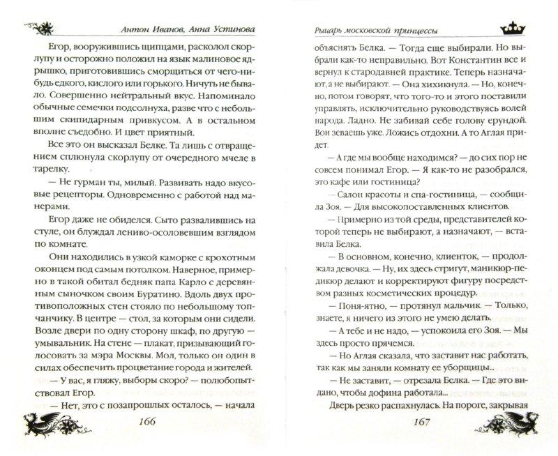 Иллюстрация 1 из 2 для Рыцарь московской принцессы - Иванов, Устинова   Лабиринт - книги. Источник: Лабиринт