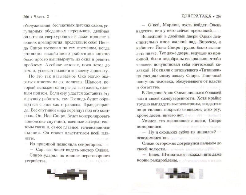 Иллюстрация 1 из 16 для Артемис Фаул. Код Вечности - Йон Колфер | Лабиринт - книги. Источник: Лабиринт