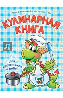 Купить Кулинарная книга для дракончиков и ребят, Попурри, Детская кулинария