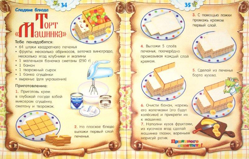 Иллюстрация 1 из 13 для Кулинарная книга для дракончиков и ребят - Красницкая, Трон | Лабиринт - книги. Источник: Лабиринт