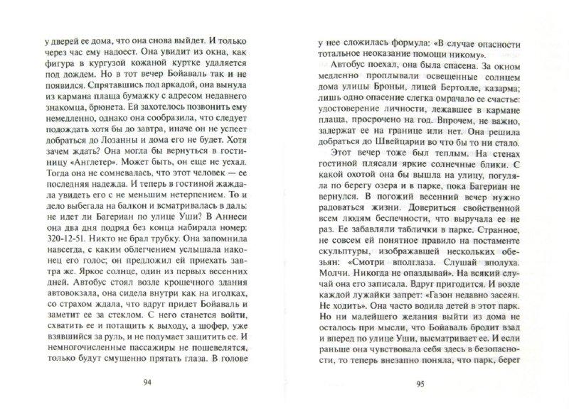 Иллюстрация 1 из 9 для Горизонт - Патрик Модиано | Лабиринт - книги. Источник: Лабиринт