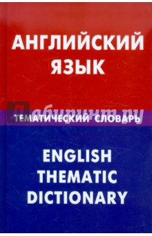 Английский язык. Тематический словарь. 20 000 слов и предложений как я нажил 500 000 000 мемуары миллиардера рокфеллер д д