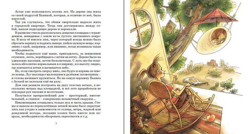 Иллюстрация 1 из 27 для Дом на дереве - Бьянка Питцорно | Лабиринт - книги. Источник: Лабиринт