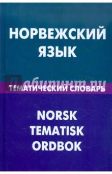 Норвежский язык. Тематический словарь 20 000 слов и предложений как я нажил 500 000 000 мемуары миллиардера рокфеллер д д
