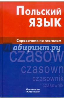 Польский язык. Справочник по глаголам польский язык для чайников