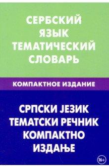 Сербский язык. Тематический словарь. Компактное издание. 10 000 слов. С транскрипцией сербских слов