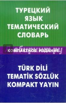 Турецкий язык. Тематический словарь. Компактное издание