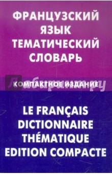 Французский язык. Тематический словарь. Компактное издание. 10 000 слов