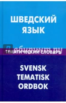 Шведский язык. Тематический словарь. 20 000 слов и предложений. С транскрипцией шведских слов джон дэвисон рокфеллер как я нажил 500 000 000 мемуары миллиардера