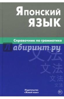 Японский язык. Справочник по грамматике азбука хирагана японский язык учебное пособие