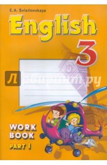 """Рабочая тетрадь к учебнику """"Английский язык. 3 класс"""". В 2-х частях. Часть 1"""