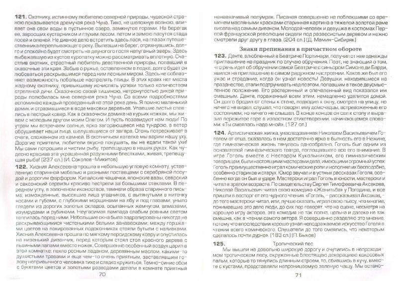 Иллюстрация 1 из 6 для Сборник диктантов по русскому языку для школьников и абитуриентов - Т. Шклярова | Лабиринт - книги. Источник: Лабиринт