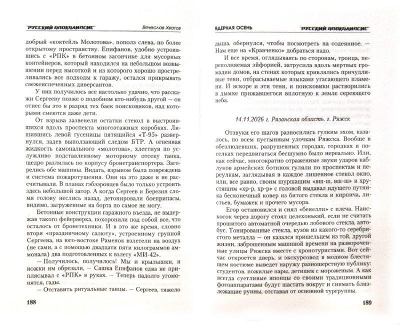 Иллюстрация 1 из 10 для Ядерная осень - Вячеслав Хватов | Лабиринт - книги. Источник: Лабиринт
