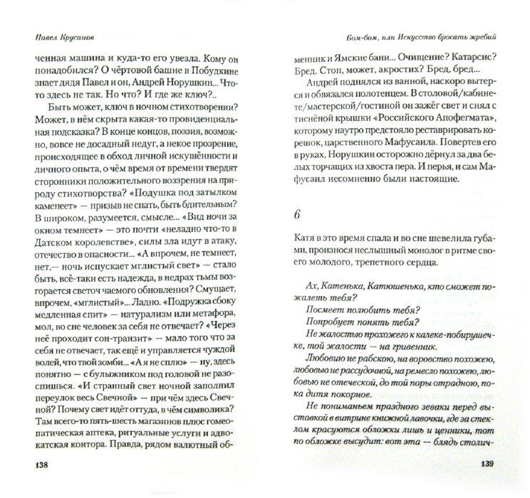 Иллюстрация 1 из 19 для Бом-бом, или Искусство бросать жребий - Павел Крусанов | Лабиринт - книги. Источник: Лабиринт