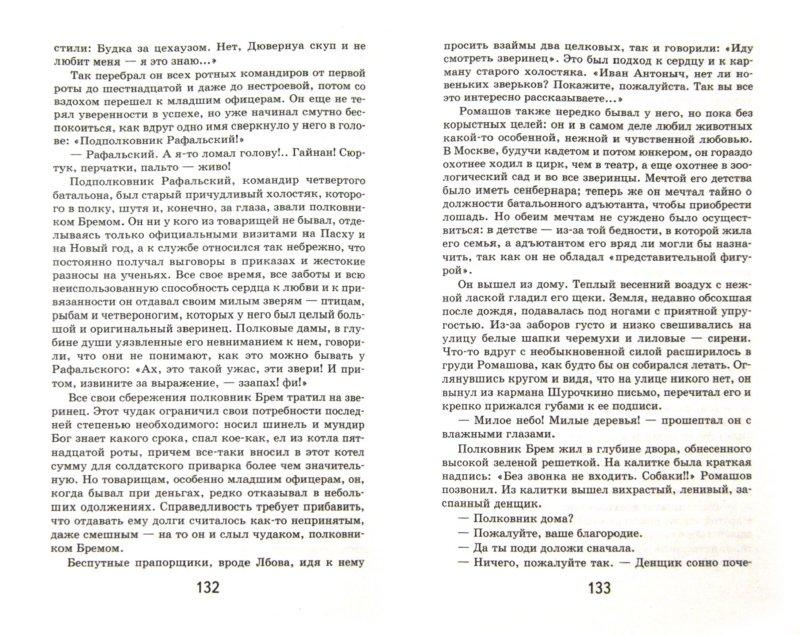 Иллюстрация 1 из 20 для Поединок - Александр Куприн | Лабиринт - книги. Источник: Лабиринт