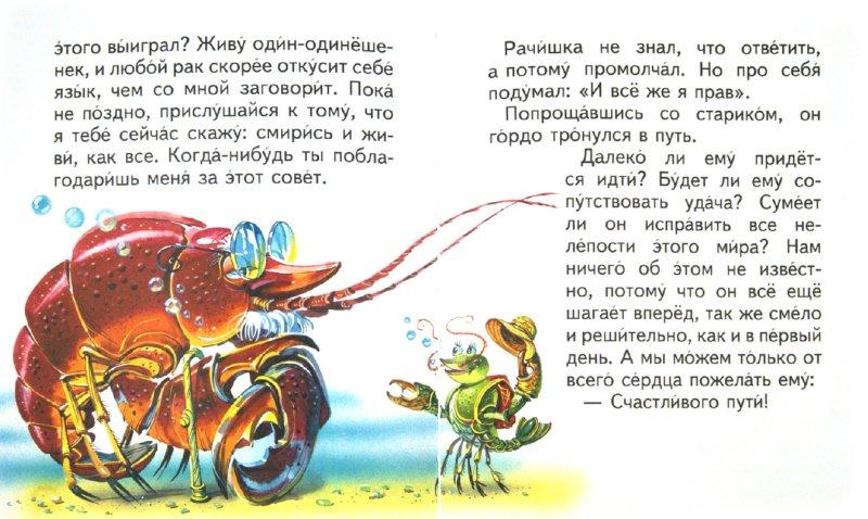Иллюстрация 1 из 12 для Сказки по телефону - Джанни Родари | Лабиринт - книги. Источник: Лабиринт