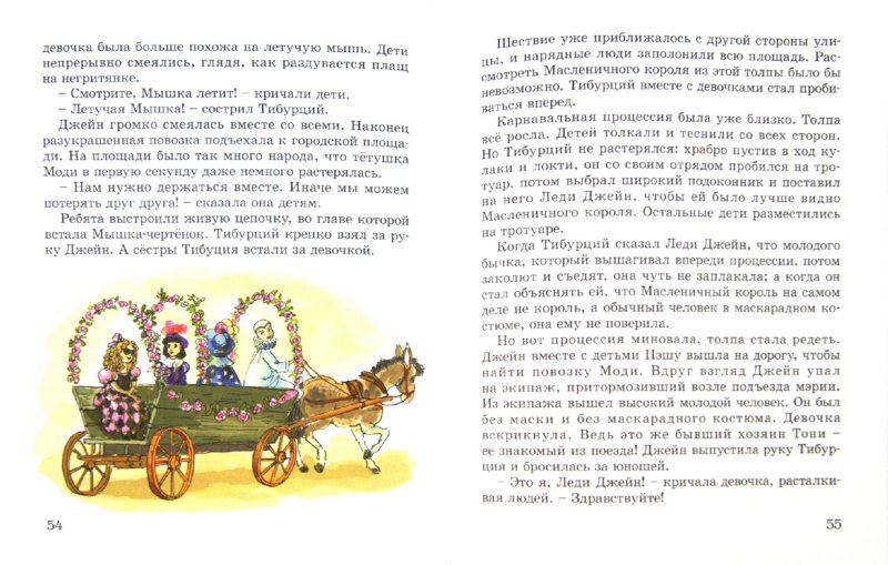 Иллюстрация 1 из 14 для Голубая цапля - Сесилия Джемисон | Лабиринт - книги. Источник: Лабиринт