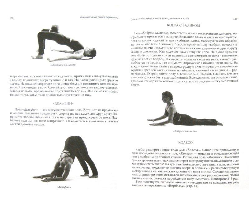 Иллюстрация 1 из 12 для Форрест-йога: танец с драконами. Революционные практики исцеления тела и духа - Ана Форрест   Лабиринт - книги. Источник: Лабиринт