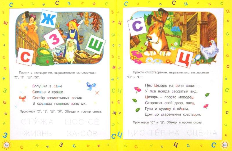 Иллюстрация 1 из 8 для Мамины уроки - Ольга Захарова | Лабиринт - книги. Источник: Лабиринт