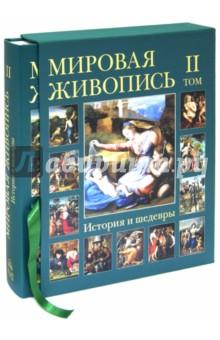 Мировая живопись. История и шедевры. В 6-ти томах. Том 2