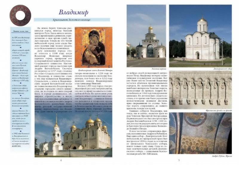 Иллюстрация 1 из 5 для Знаменитые города России - Маневич, Шахов | Лабиринт - книги. Источник: Лабиринт