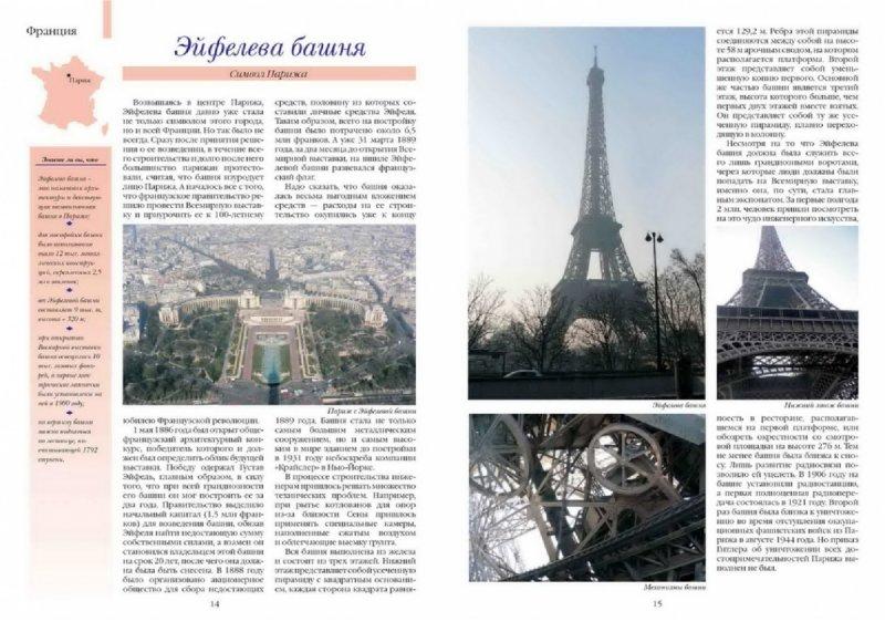 Иллюстрация 1 из 8 для Знаменитые чудеса Европы - Маневич, Шахов | Лабиринт - книги. Источник: Лабиринт
