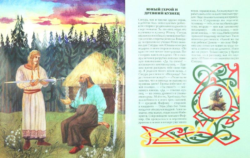 Иллюстрация 1 из 15 для Золото Нибелунгов - Виктор Калашников | Лабиринт - книги. Источник: Лабиринт