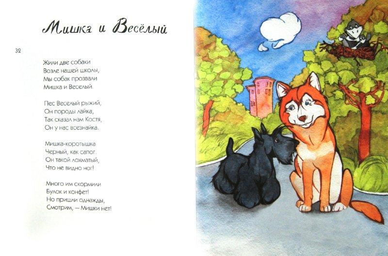 Иллюстрация 1 из 24 для Школьный концерт - Римма Алдонина | Лабиринт - книги. Источник: Лабиринт