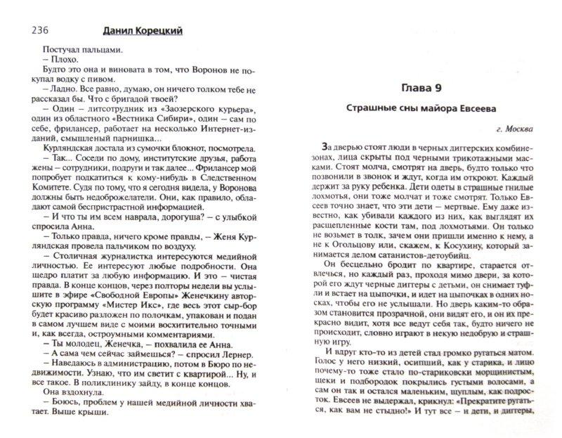 Иллюстрация 1 из 23 для Рок-н-ролл под Кремлем. Книга 5. Освобождение шпиона - Данил Корецкий | Лабиринт - книги. Источник: Лабиринт