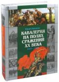 Кавалерия на полях сражений ХХ века: 1900-1920 гг.