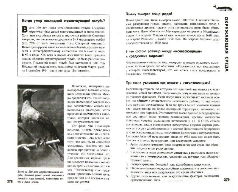 Иллюстрация 1 из 15 для Как устроен мир. 1600 фактов - Джеймс Бобик | Лабиринт - книги. Источник: Лабиринт