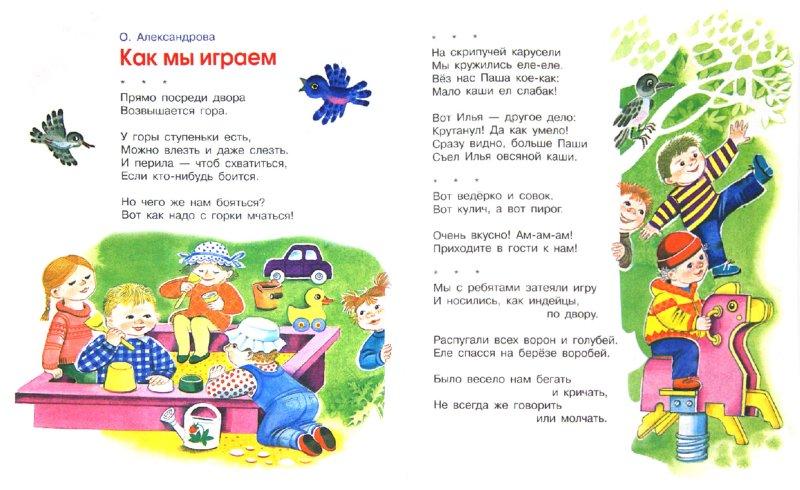 Иллюстрация 1 из 17 для В нашем детском садике | Лабиринт - книги. Источник: Лабиринт