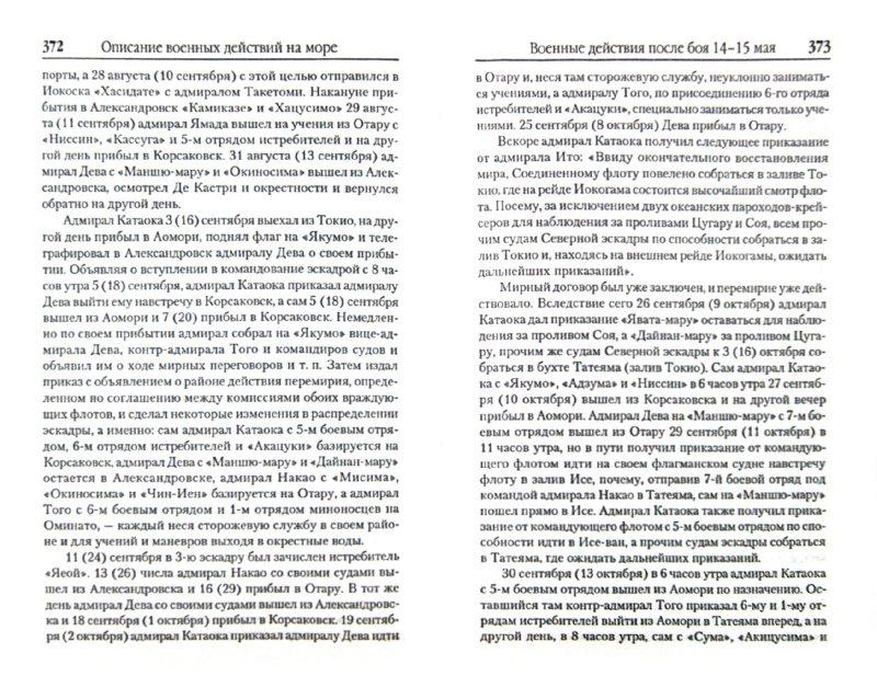 Иллюстрация 1 из 16 для Русско-японская война. От Владивостока до Цусимы | Лабиринт - книги. Источник: Лабиринт
