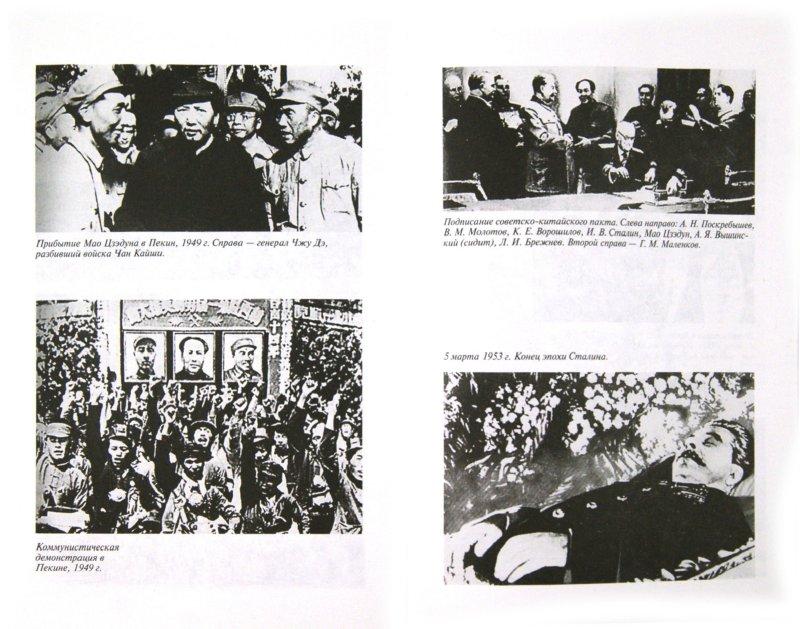 Иллюстрация 1 из 16 для Советский Союз в локальных войнах и конфликтах - Лавренов, Попов | Лабиринт - книги. Источник: Лабиринт