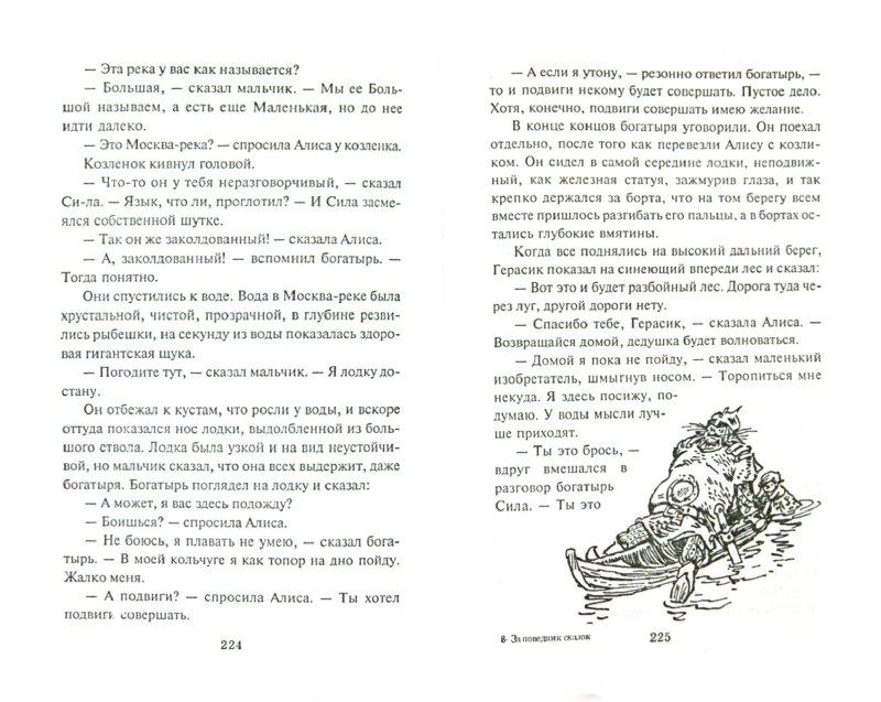 Иллюстрация 1 из 7 для Заповедник сказок - Кир Булычев | Лабиринт - книги. Источник: Лабиринт