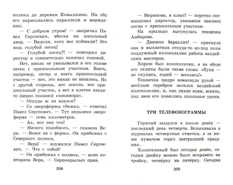 Иллюстрация 1 из 18 для Приключения Васи Куролесова - Юрий Коваль | Лабиринт - книги. Источник: Лабиринт