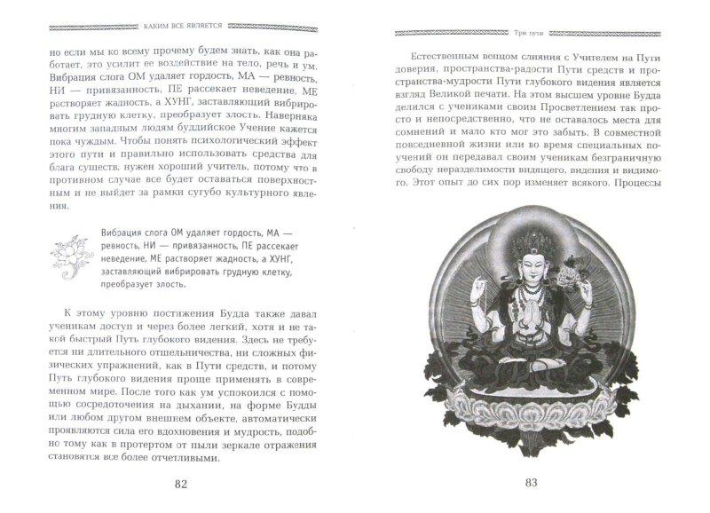 Иллюстрация 1 из 11 для Каким все является - Оле Нидал | Лабиринт - книги. Источник: Лабиринт
