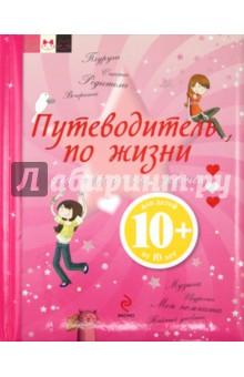 Путеводитель по жизни для современных девочек лифчики для девочек подростков