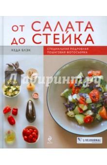 От салата до стейка. Рецепты, которые вы обязательно научитесь готовить