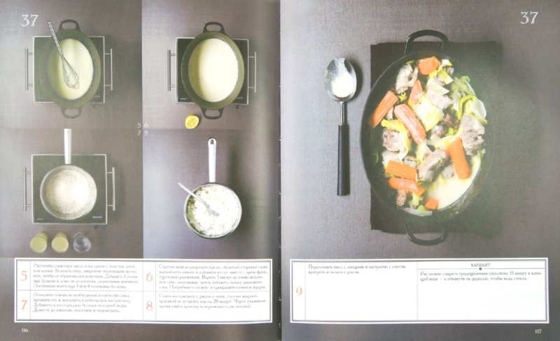 Иллюстрация 1 из 22 для От салата до стейка. Рецепты, которые вы обязательно научитесь готовить | Лабиринт - книги. Источник: Лабиринт