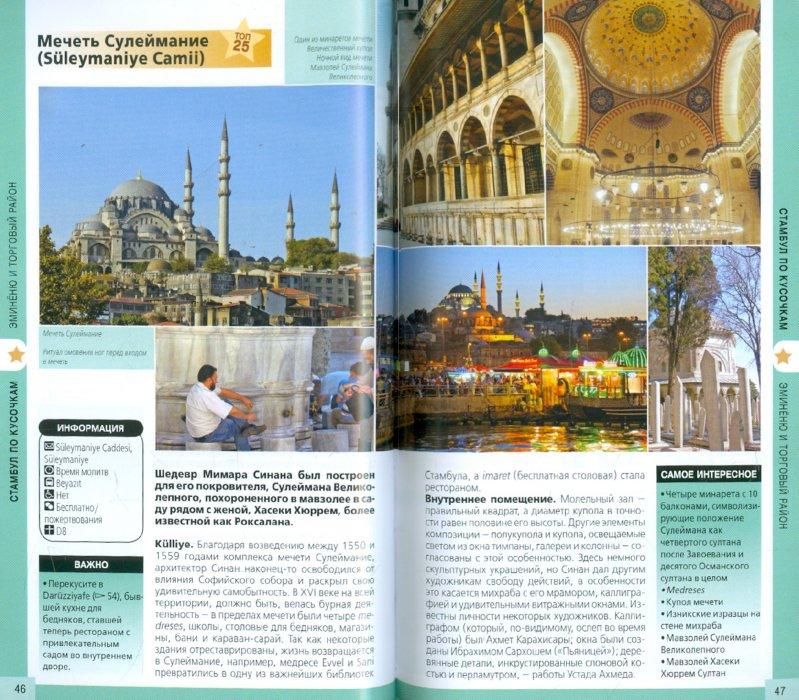 Иллюстрация 1 из 7 для Стамбул. Путеводитель | Лабиринт - книги. Источник: Лабиринт